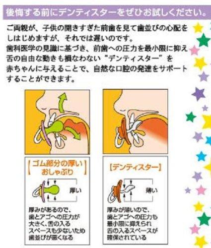 チュチュベビーおしゃぶり出っ歯になりにくい蓄光デンティスター2離乳期用6ヶ月~1歳頃対象