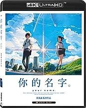 Your Name (4K UHD + Blu-Ray) (Hong Kong Version / Japanese Language. Cantonese Dubbed. Chinese subtitled) Japanese Animation aka Kimi no na wa. / 君の名は。/ 你的名字