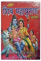 Shiv Mahapuran (Hindi)