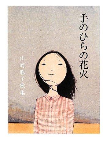 手のひらの花火―山崎聡子歌集