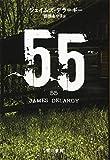 55 (ハヤカワ・ミステリ文庫)