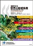 地図でみる世界の地域格差OECD地域指標2011年版―都市集中と地域発展の国際比較―