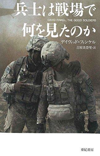 兵士は戦場で何を見たのか (亜紀書房翻訳ノンフィクション・シリーズ II-7)
