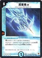 デュエルマスターズ DM05-041-C  《流星魚α》 【クリーチャー】