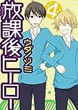 放課後ヒーロー 4巻 (デジタル版Gファンタジーコミックス)