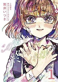 [筒井いつき]のこの愛を終わらせてくれないか(1) (コミックDAYSコミックス)