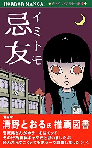 Taboo friends-Horror Manga- (Japanese Edition)