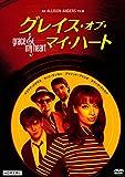 グレイス・オブ・マイ・ハート HDマスター DVD[DVD]