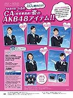 ANA AKB48 タオルホルダーセット 機内限定渡辺麻友 小嶋陽菜