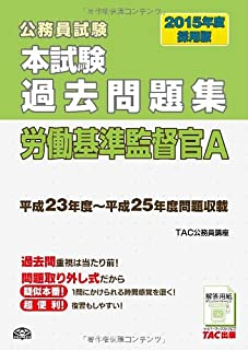 本試験過去問題集 労働基準監督官A 2015年度採用 (公務員試験)