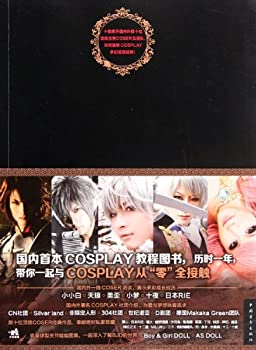 Paperback SECRET OF COSPLAY (Chinese Edition) [Chinese] Book