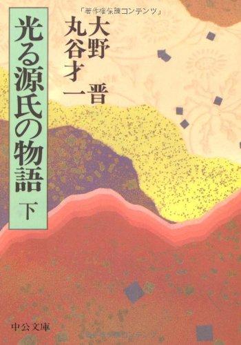 光る源氏の物語〈下〉 (中公文庫)