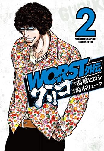 WORST外伝 グリコ(2) (少年チャンピオン・コミックス・エクストラ)の詳細を見る