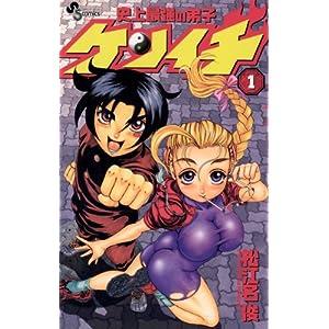 """史上最強の弟子ケンイチ(1) (少年サンデーコミックス)"""""""