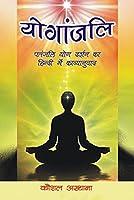 yoganjali (first edition)
