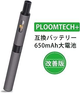 プルームテックプラス 互換 バッテリー PloomTech+ 予備バッテリー 650mAh大容量 電子タバコ スターターキット USB充電ケーブル付き シルバー色