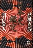 日本史鑑定 (徳間文庫)