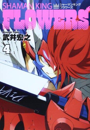 シャーマンキングFLOWERS 4 (ヤングジャンプコミックス)