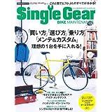 これ1冊でピストのすべてがわかる!Single Gear BIKE MAINTENANCE シングルギアバイク・メンテナンス (GEIBUN MOOKS No.726) (GEIBUN MOOKS 726)