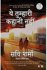 Yeh Tumhari Kahani Nahin - This is Not Your Story (Hindi) (Hindi Edition) Kindle Edition