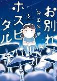 お別れホスピタル(5) (ビッグコミックス)