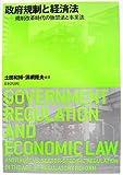 政府規制と経済法―規制改革時代の独禁法と事業法