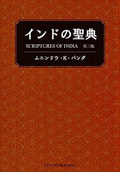 [ムニンドラ・K・パンダ]のインドの聖典 第三版