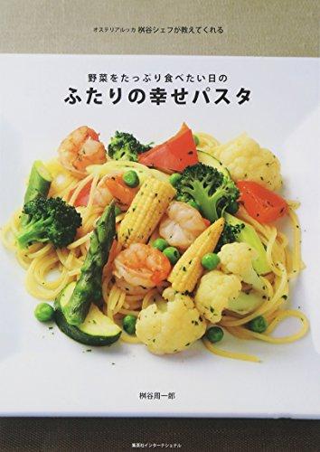 ふたりの幸せパスタ 野菜をたっぷり食べたい日の