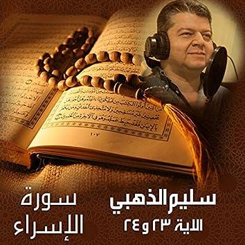 Al Esraa Aya 23 and 24