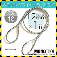 編み込み×ロック加工ワイヤーロープ 1本 メッキ 12mmx1m ヒゲなし