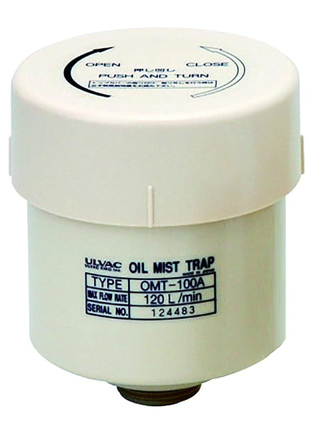 先生ワーディアンケース絶滅ULVAC オイルミストトラップ OMT100A