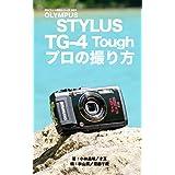 ぼろフォト解決シリーズ063 OLYMPUS STYLUS TG-4 Tough プロの撮り方