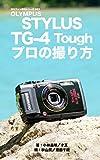 Boro Foto Kaiketu Series 063 OLYMPUS STYLUS TG-4 Tough Pro Shot (Japanese Edition)