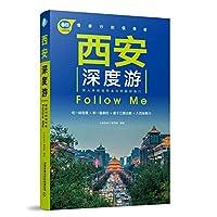 西安深度游Follow Me/亲历者