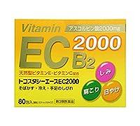 【第3類医薬品】トコスタシーエースEC2000 80包