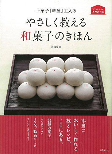 世界文化社『上菓子「岬屋」主人のやさしく教える和菓子のきほん』