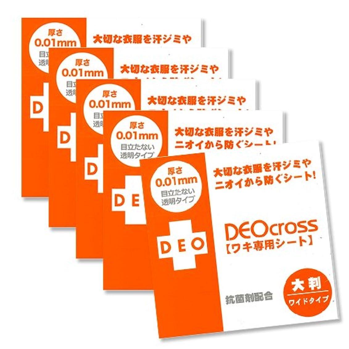 サバント精査する蒸発する【ワキ専用シート】 デオクロス Deo Cross ワイドタイプ (50枚入りx5個セット)