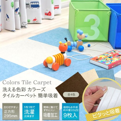 T-colors『洗える色彩カラーズタイルカーペット簡単吸着9枚入り』