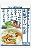 キユーピー3分クッキング 野菜をたべよう! 和風スープの素 30g 2食 ×8袋