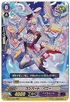 カードファイト!! ヴァンガード V-SS07/042 コンバート・バニー RR