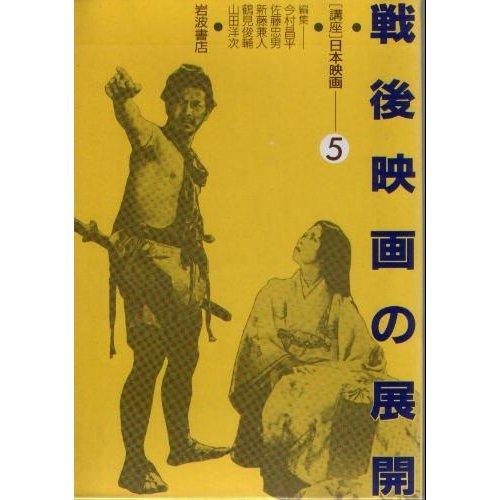 戦後映画の展開 〜講座日本映画 (5)の詳細を見る