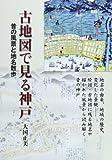 古地図で見る神戸―昔の風景と地名散歩