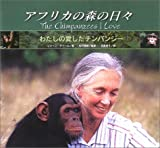 アフリカの森の日々―わたしの愛したチンパンジー