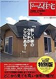 ドーム住宅―家族の夢が広がる自由な丸い家 (ワールド・ムック―LIVING SPHERES (621))