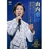デビュー20周年記念リサイタル@日本武道館 [DVD]