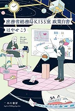 庶務省総務局KISS室 政策白書 (ハヤカワ文庫JA)