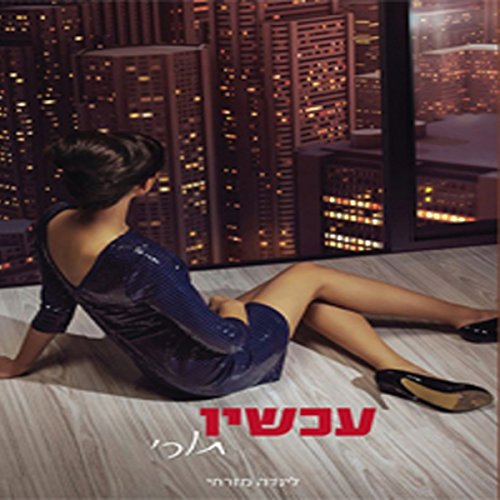 It's My Turn [Hebrew Edition] audiobook cover art