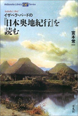 イザベラ・バードの日本奥地紀行 (平凡社ライブラリー)