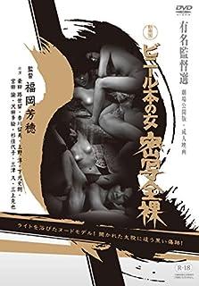 ビニール本の女 密写全裸 [DVD]