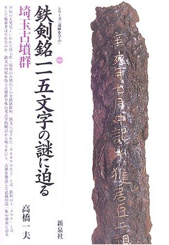 鉄剣銘一一五文字の謎に迫る・埼玉古墳群 (シリーズ「遺跡を学ぶ」)
